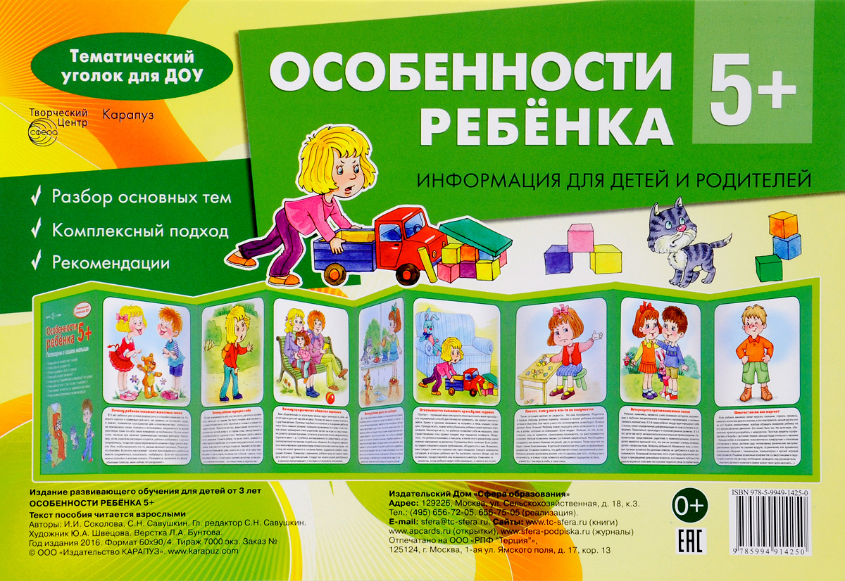 И. И. Соколова, С. Н. Савушкин Особенности ребенка. Тематический уголок для ДОУ