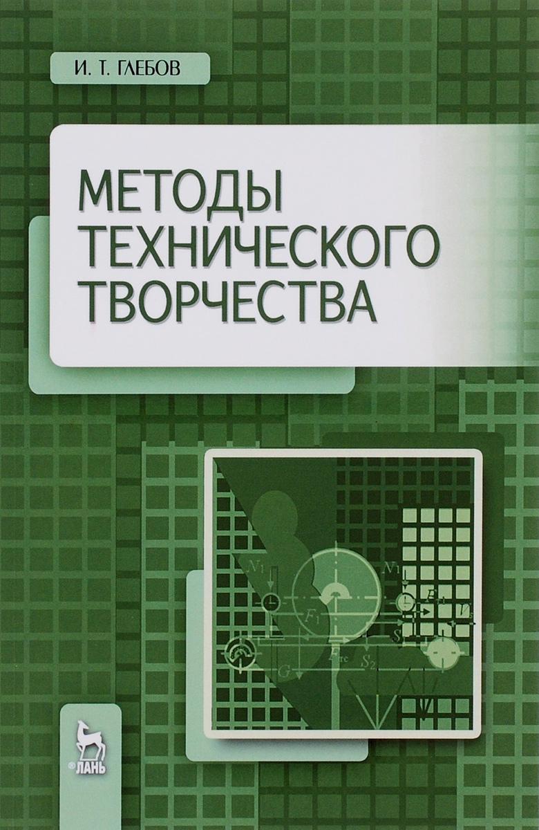 И. Т. Глебов Методы технического творчества. Учебное пособие