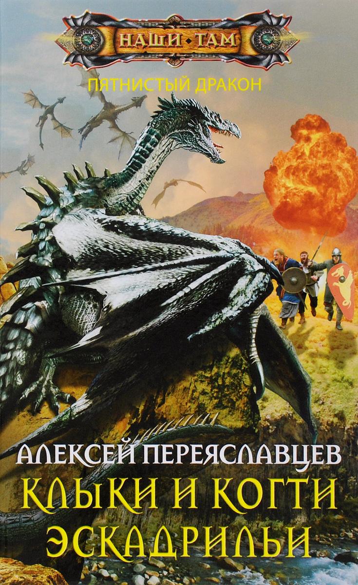 А.Переяславцев Клыки и когти эскадрильи цена 2017