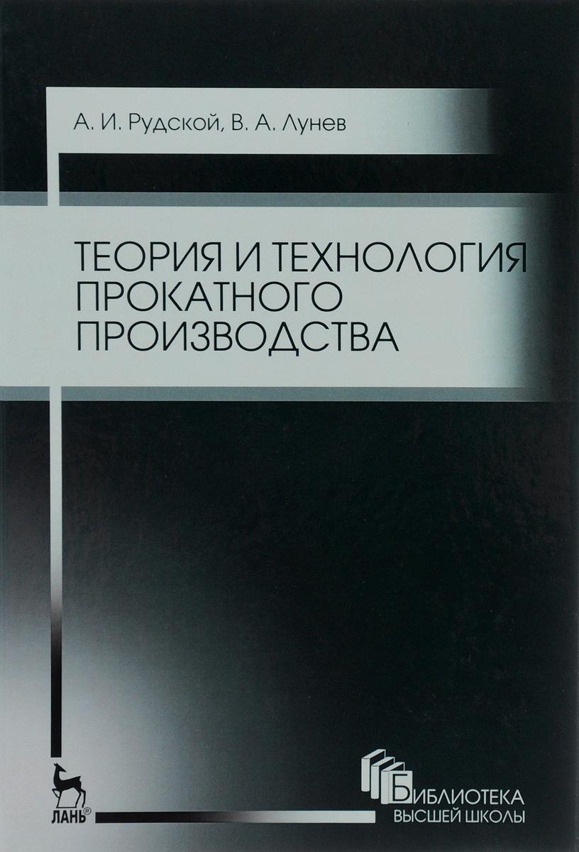 Фото - А.И. Рудской, В.А. Лунев Теория и технология прокатного производства. Учебное пособие л и живова машины и технология обработки металлов давлением