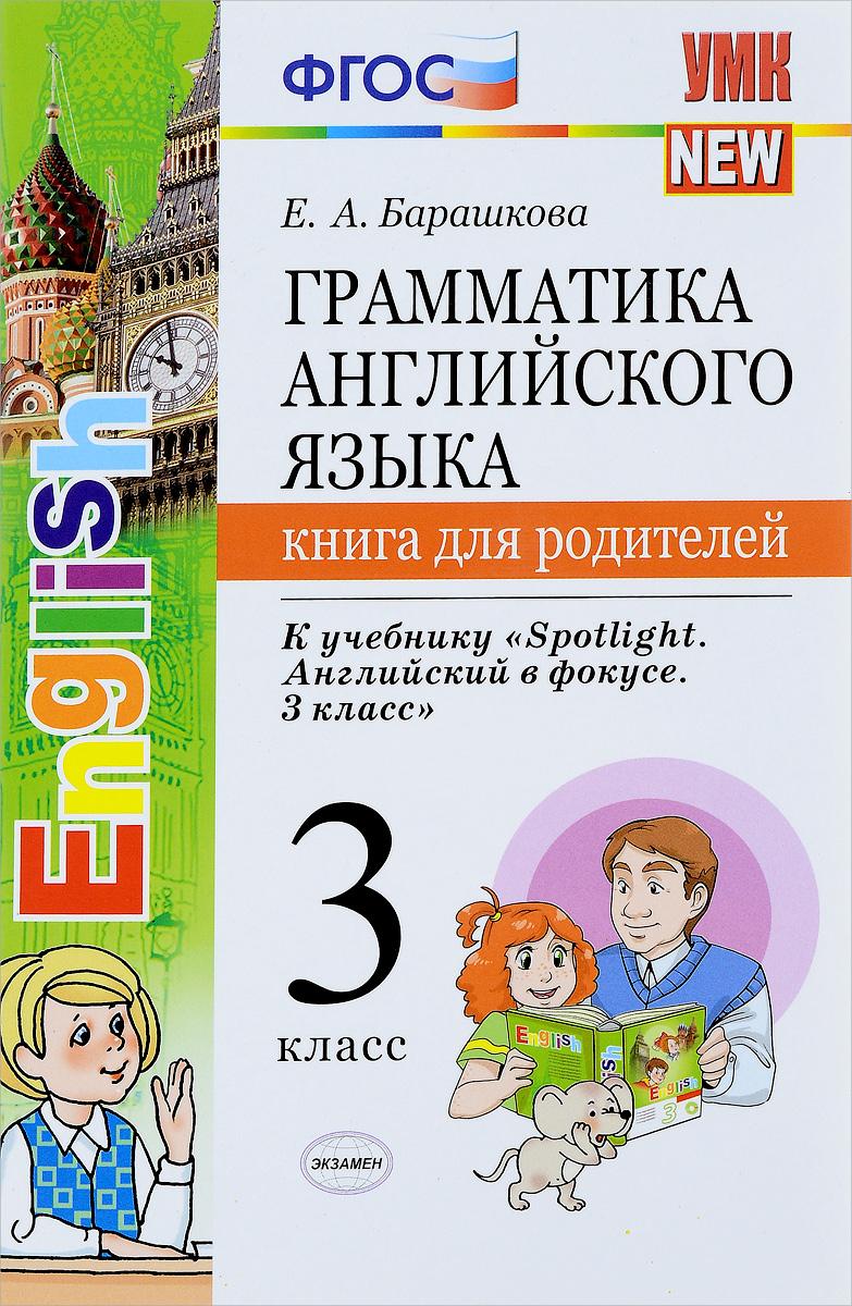 """Е. А. Барашкова Английский язык. 3 класс. Грамматика. Книга для родителей. К учебнику """"Spotlight. Английский в фокусе"""""""