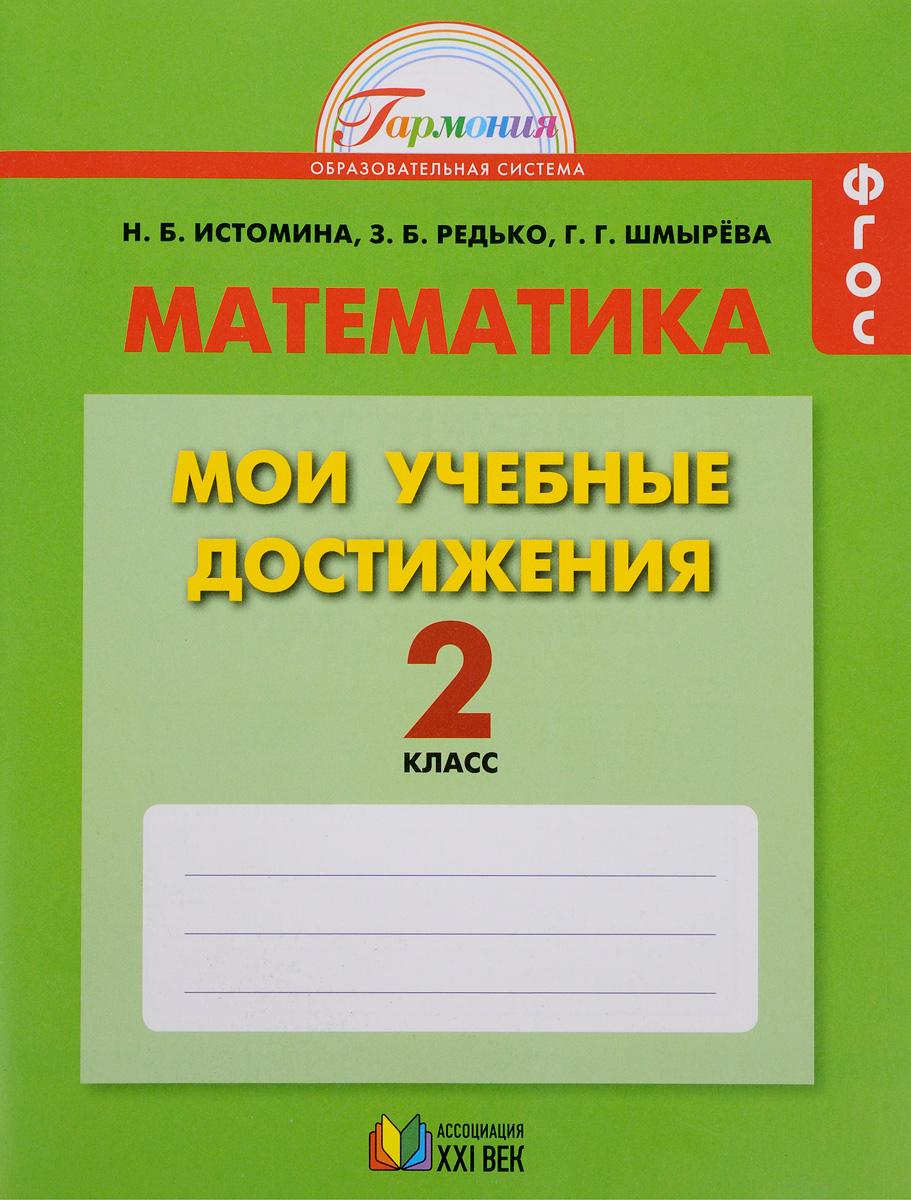 Н. Б. Истомина, З. Б. Редько, Г. Г. Шмырева Математика. 2 класс. Мои учебные достижения. Контрольные работы