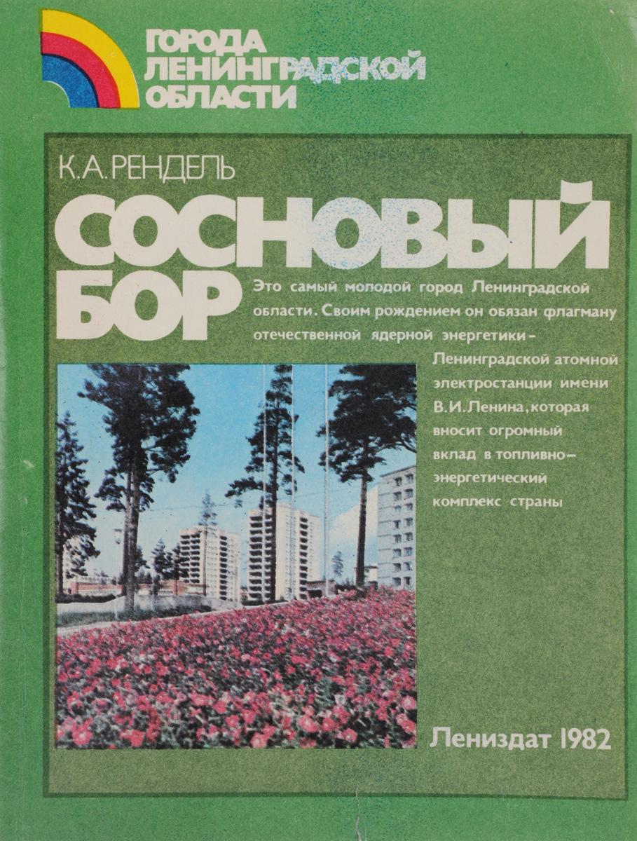 К. А. Рендель Сосновый Бор бор для растений