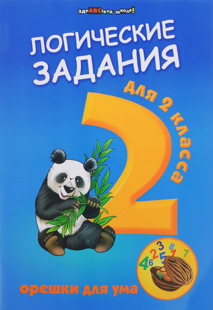 Ирина Ефимова Логические задания для 2 класса