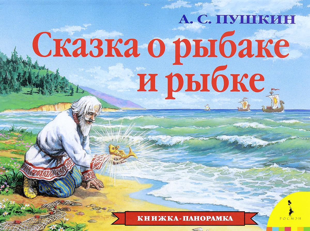 вытяжки вся сказка о рыбаке и рыбке с картинками торжества