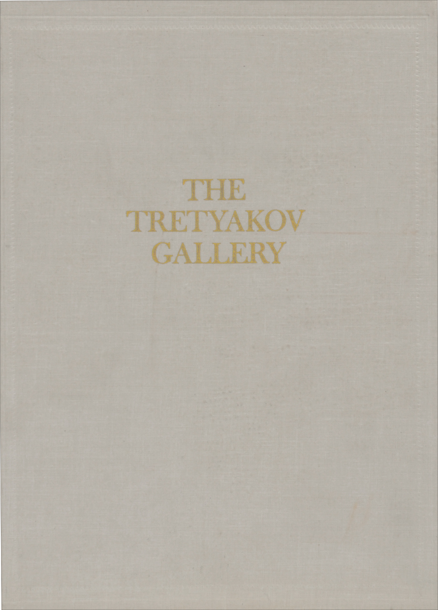 The Tretyakov Gallery: Moscow: Painting цена
