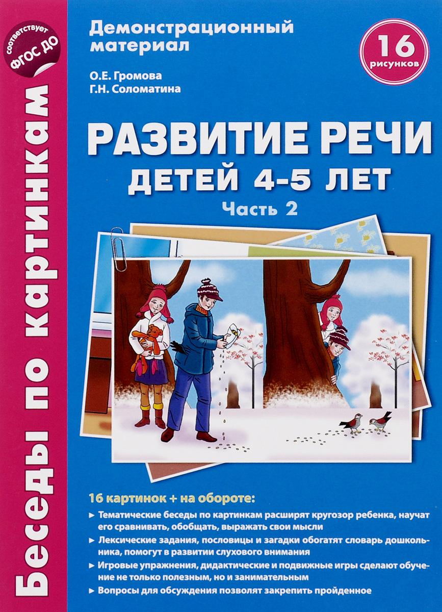 О. Е. Громова, Г. Н. Соломатина Развитие речи детей 4-5 лет. Часть 2. Беседы по картинкам. Зима-весна