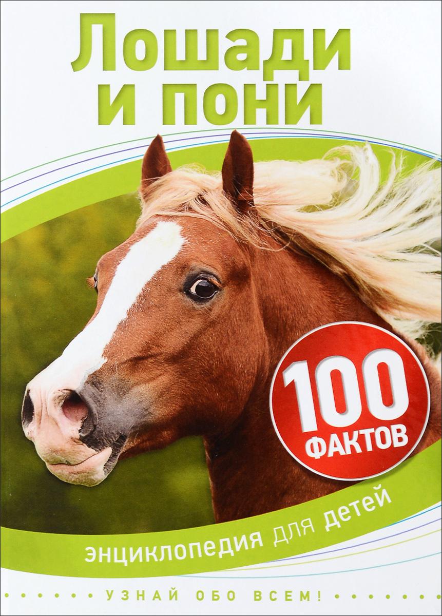 Де Ла Бедуайер К. Лошади и пони