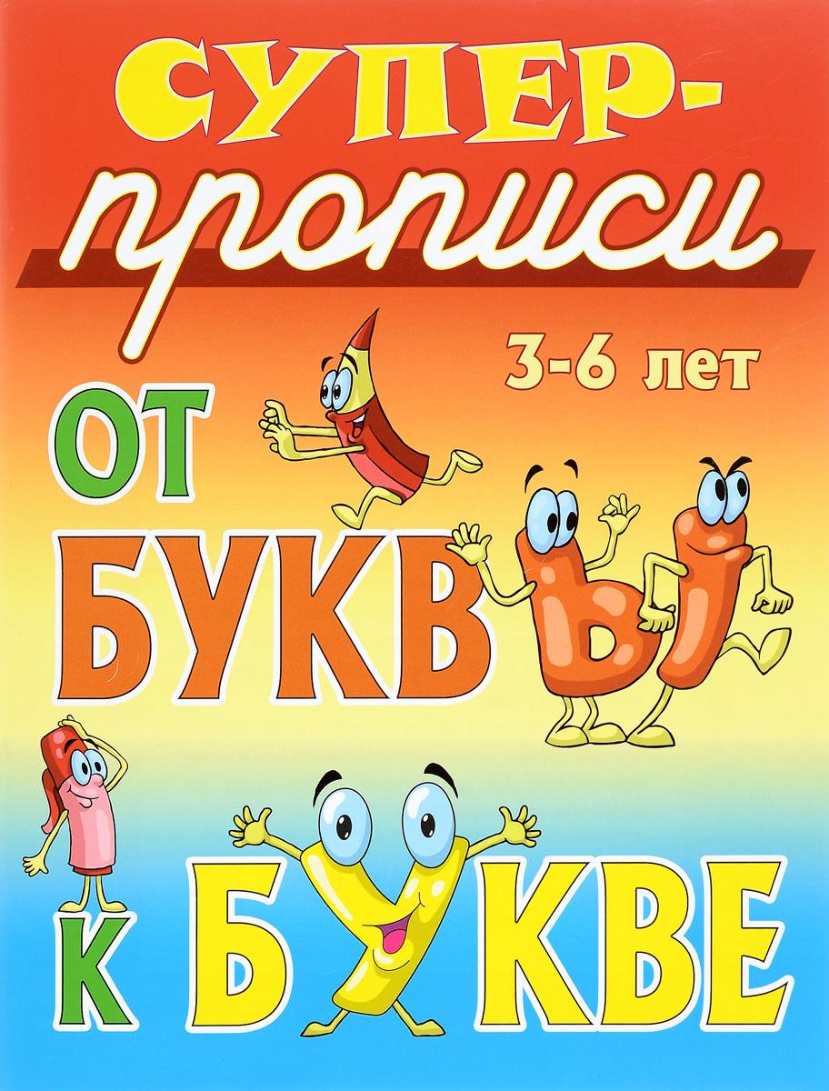 цена на С. Кузьмин От буквы к букве. 3-6 лет. Суперпрописи