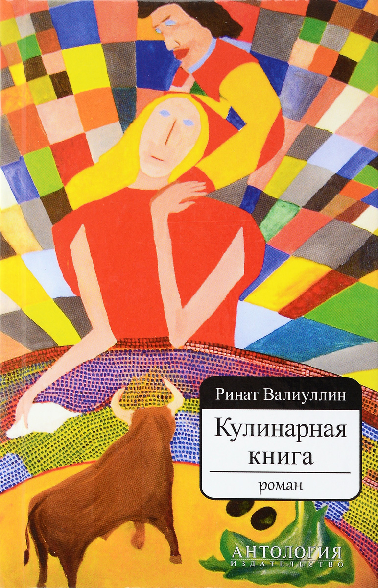 Ринат Валиуллин Кулинарная книга. Роман