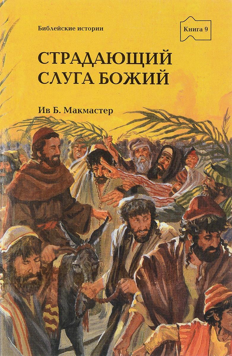 Ив Б. Макмастер Страдающий слуга Божий бах страсти по иоанну