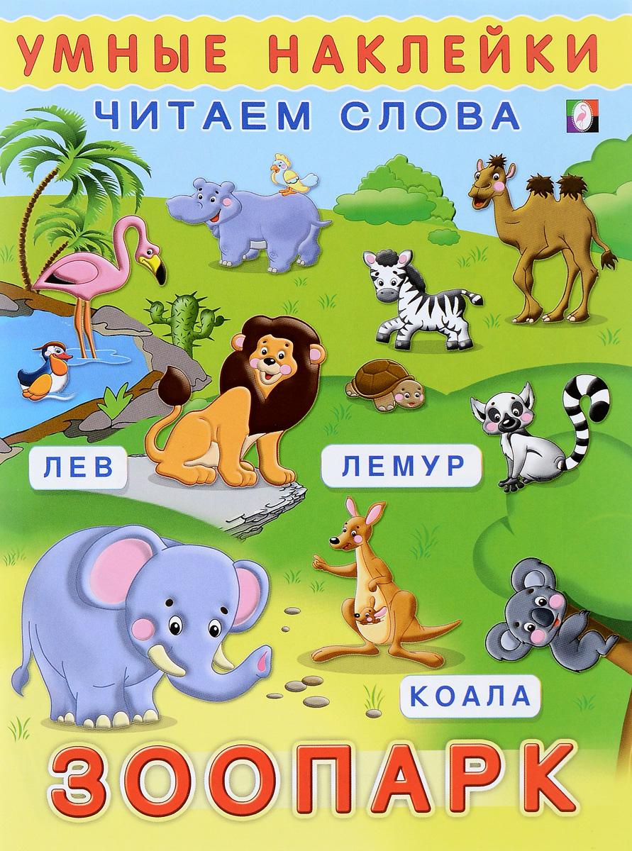 Зоопарк. Читаем слова