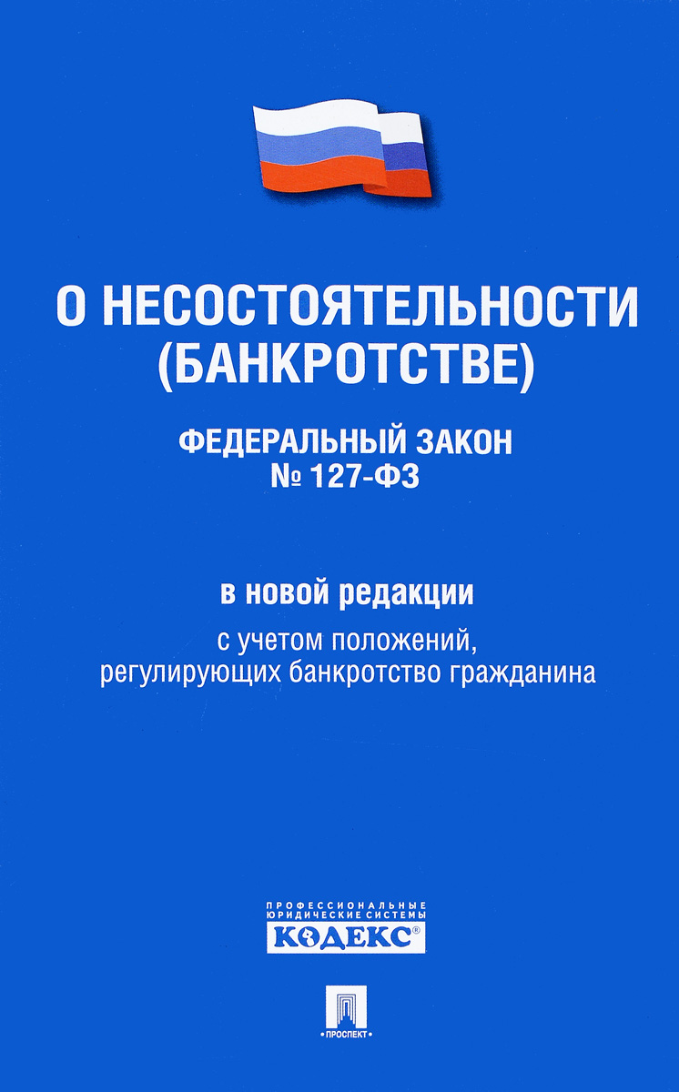 Федеральный закон О несостоятельности (банкротстве) федеральный закон об оружии от 13 декабря 1996 г 150 фз