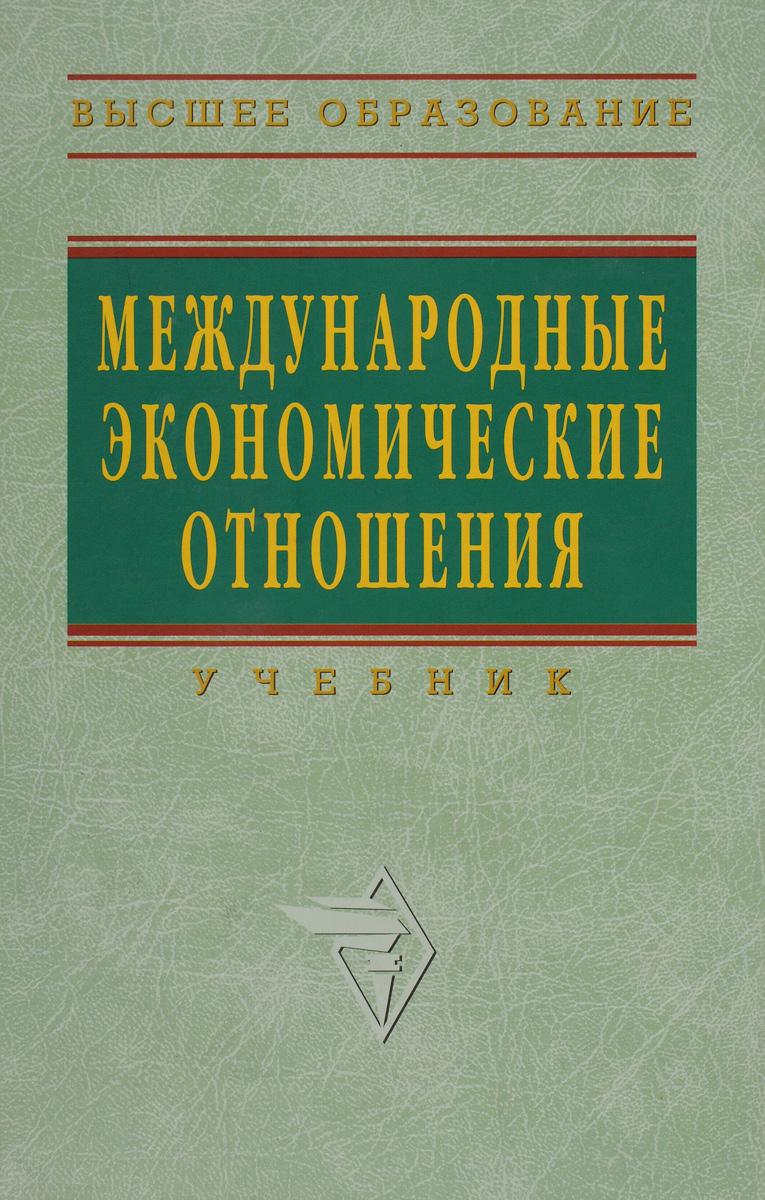 Международные экономические отношения авторский коллектив международные экономические отношения