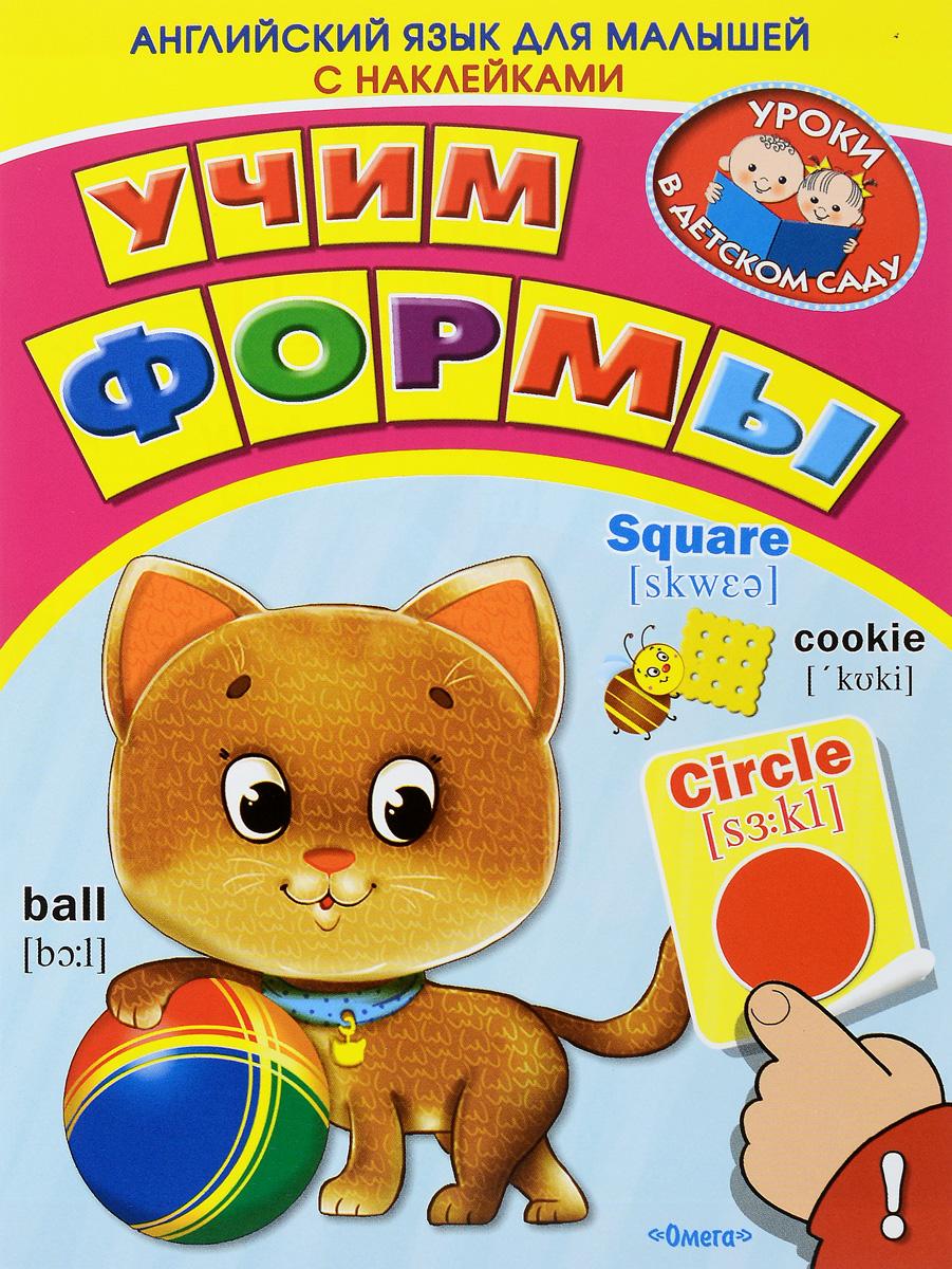 Учим формы. Английский язык для малышей (+ наклейки) толстовка wearcraft premium унисекс printio броня крепка