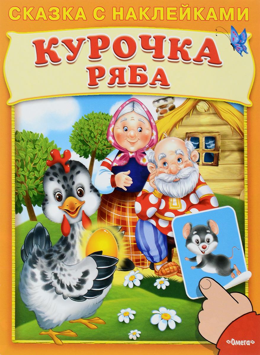 Курочка Ряба (+ наклейки) кукольный театр десятое королевство курочка ряба