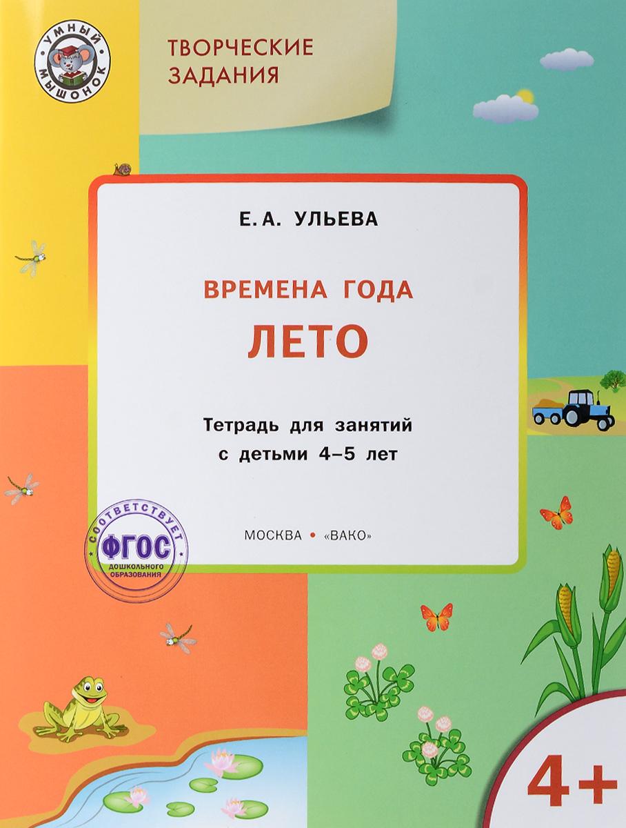 Е.А. Ульева Творческие задания. Времена года. Лето. Тетрадь для занятий с детьми 4-5 лет