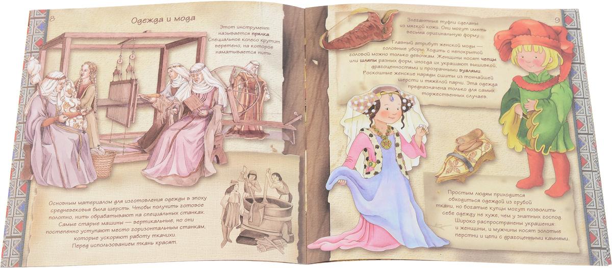 Э. Барсотти. 800 лет назад. Средние века. Увлекательная история для маленьких детей