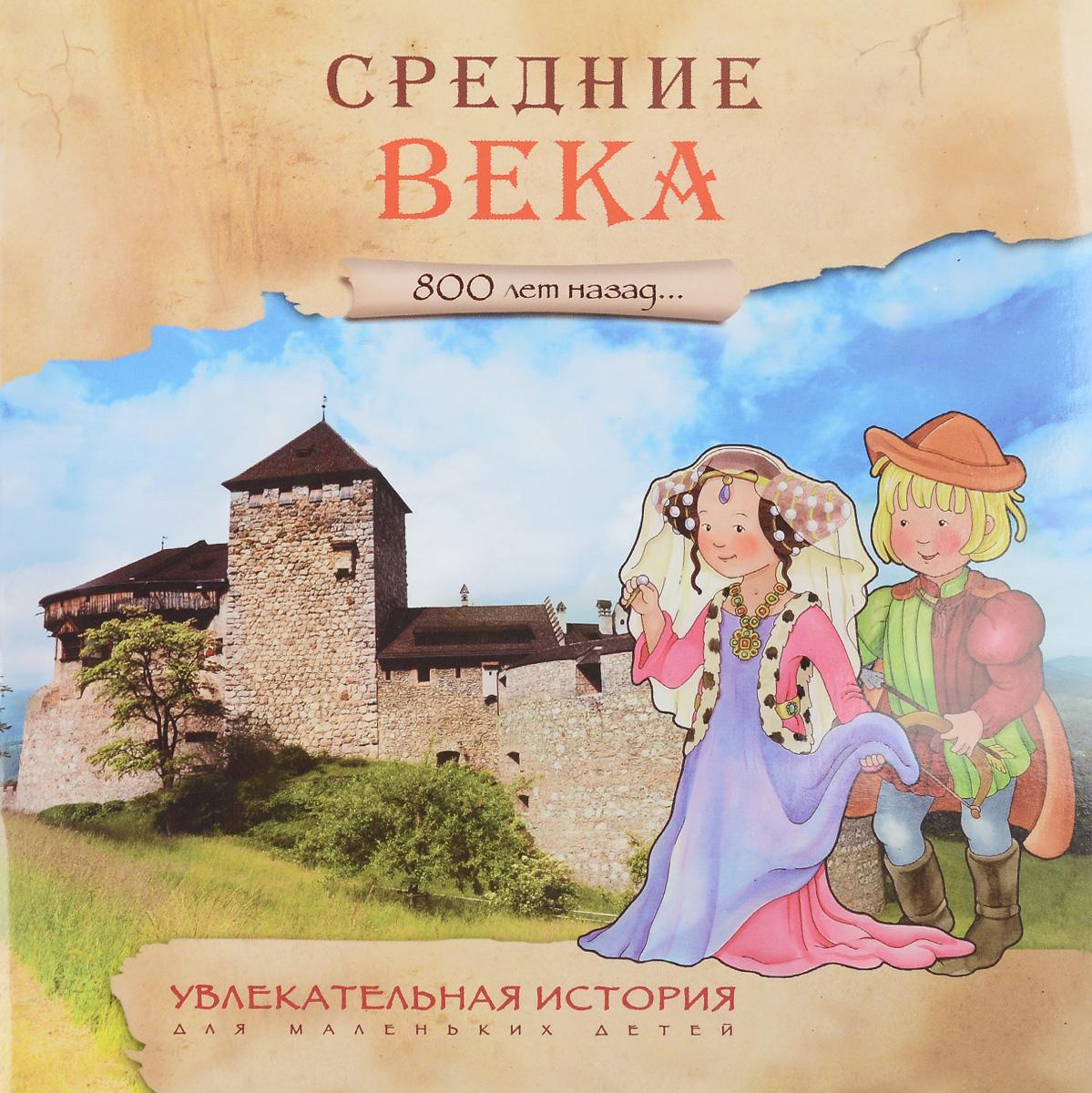 Э. Барсотти 800 лет назад. Средние века. Увлекательная история для маленьких детей