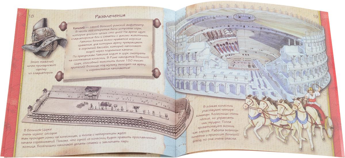 Э. Барсотти. 2000 лет назад. Древний Рим. Увлекательная история для маленьких детей