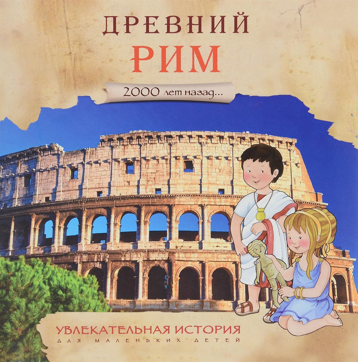 Э. Барсотти 2000 лет назад. Древний Рим. Увлекательная история для маленьких детей