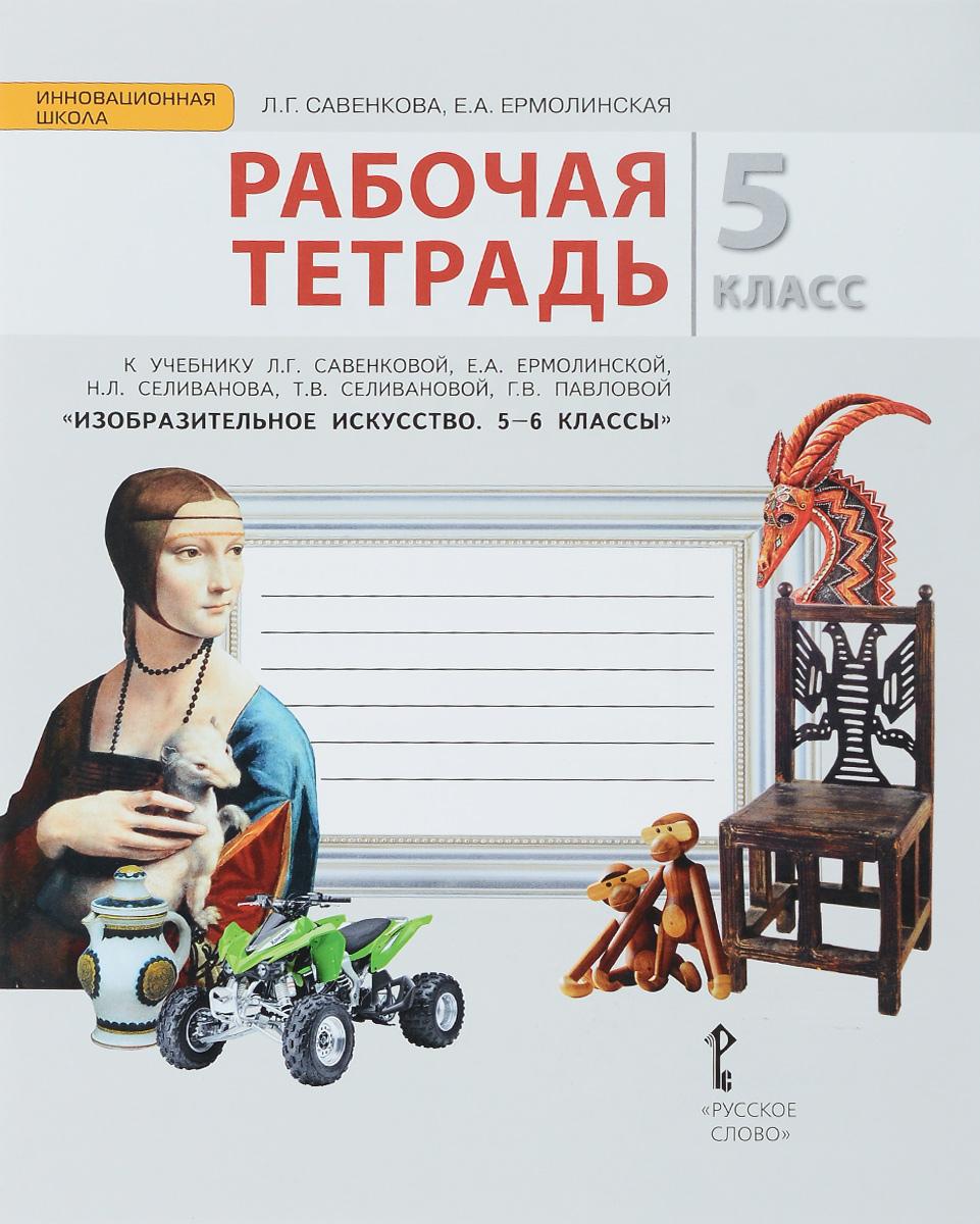Л. Г. Савенкова, Е. А. Ермолинская Изобразительное искусство. 5 класс. Рабочая тетрадь цена