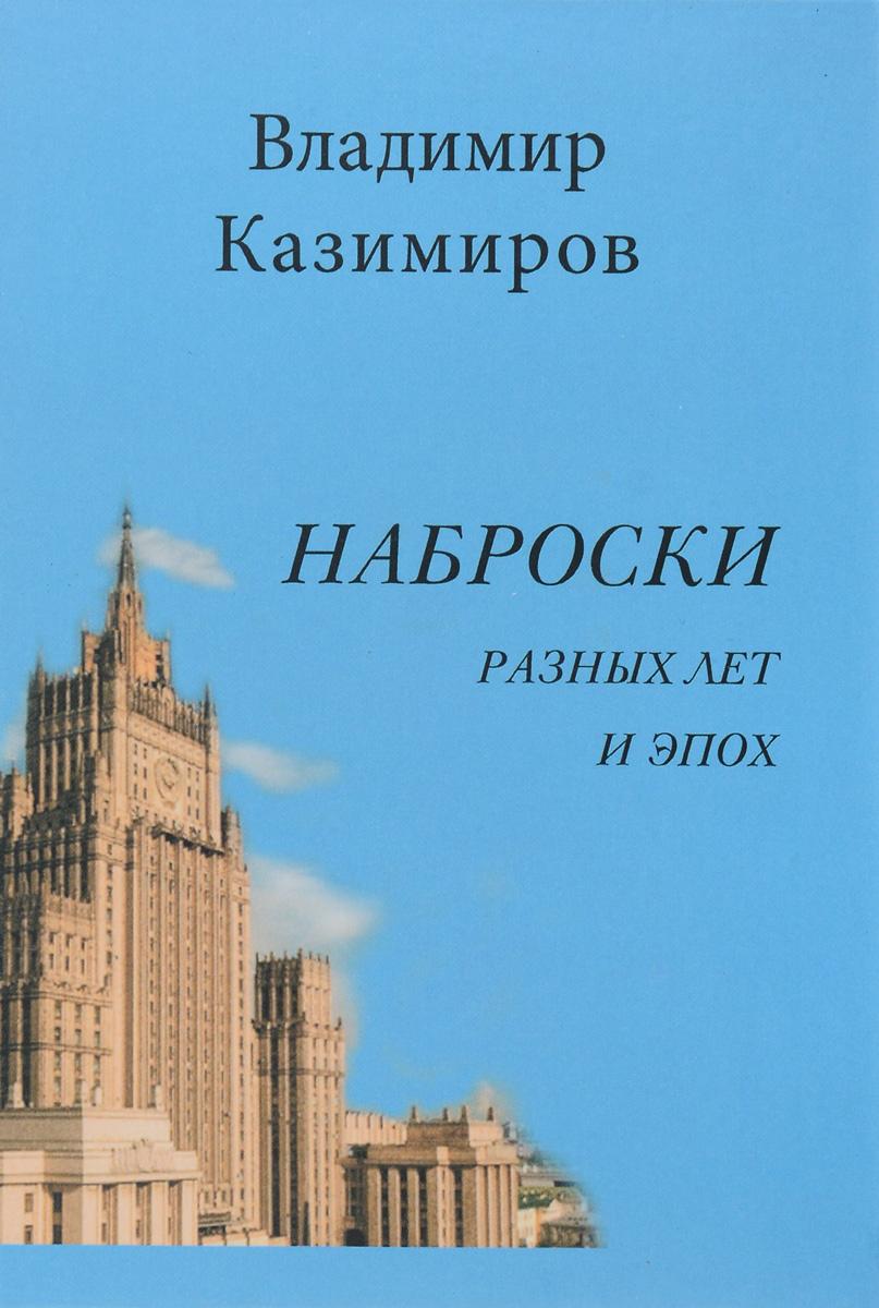 В. Казимиров Наброски разных лет и эпох
