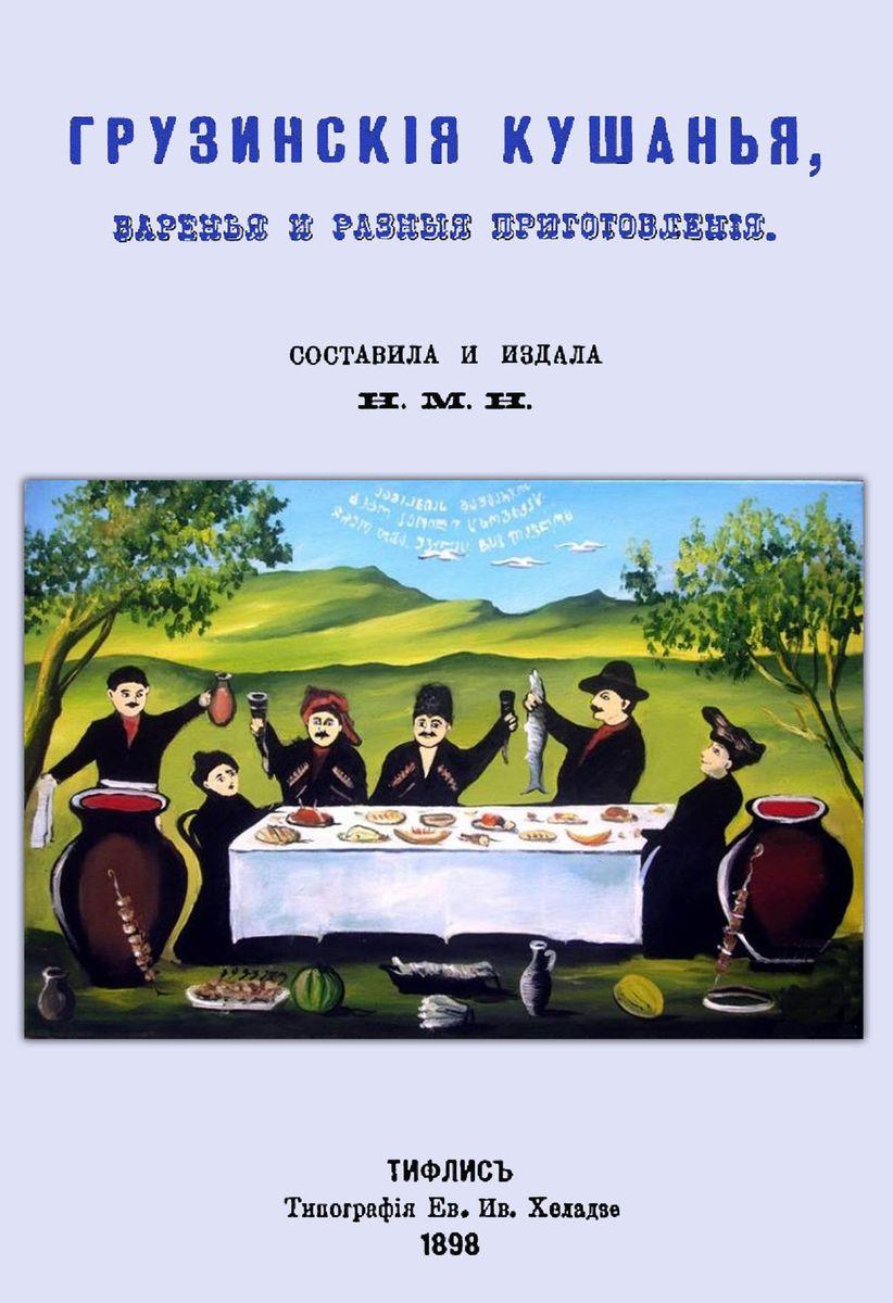 Грузинские кушанья, варенья и разные приготовления мераб берадзе грузинские блюда