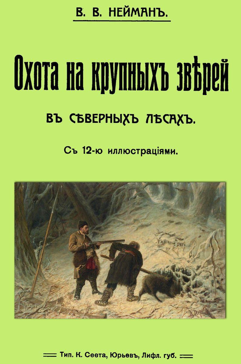 В. В. Нейман Охота на крупных зверей в северных лесах