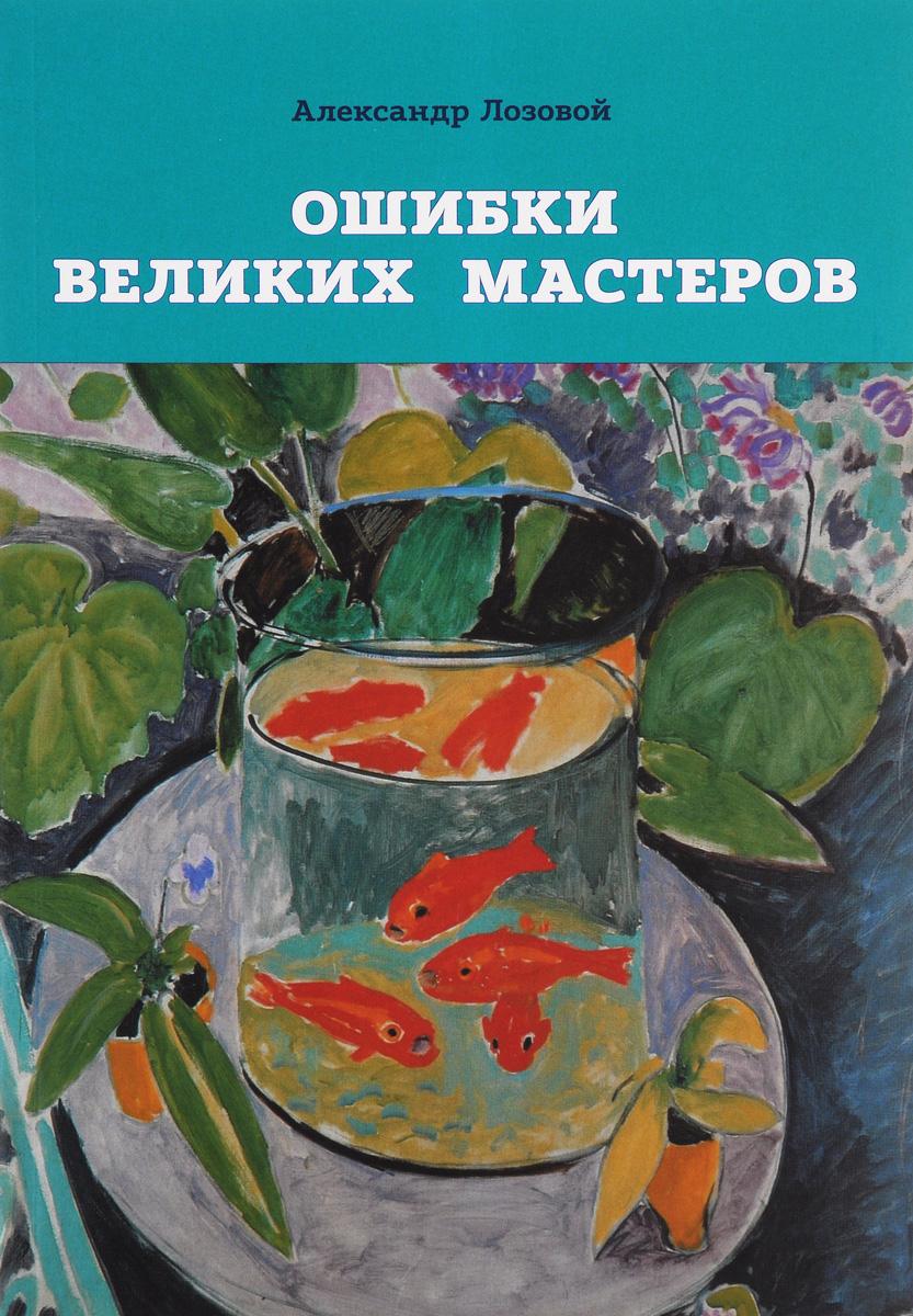 Александр Лозовой Ошибки великих мастеров. Закат реализма