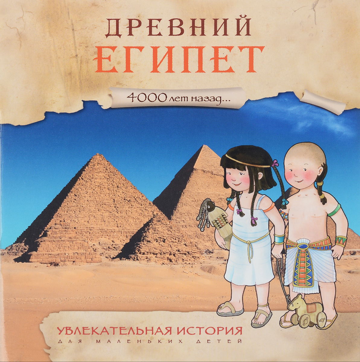 Элеонора Барсотти 4000 лет назад. Древний Египет. Увлекательная история для маленьких детей