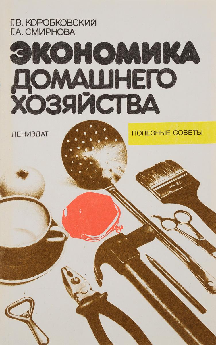 Г. Коробковский , Г. Смирнова Экономика домашнего хозяйства