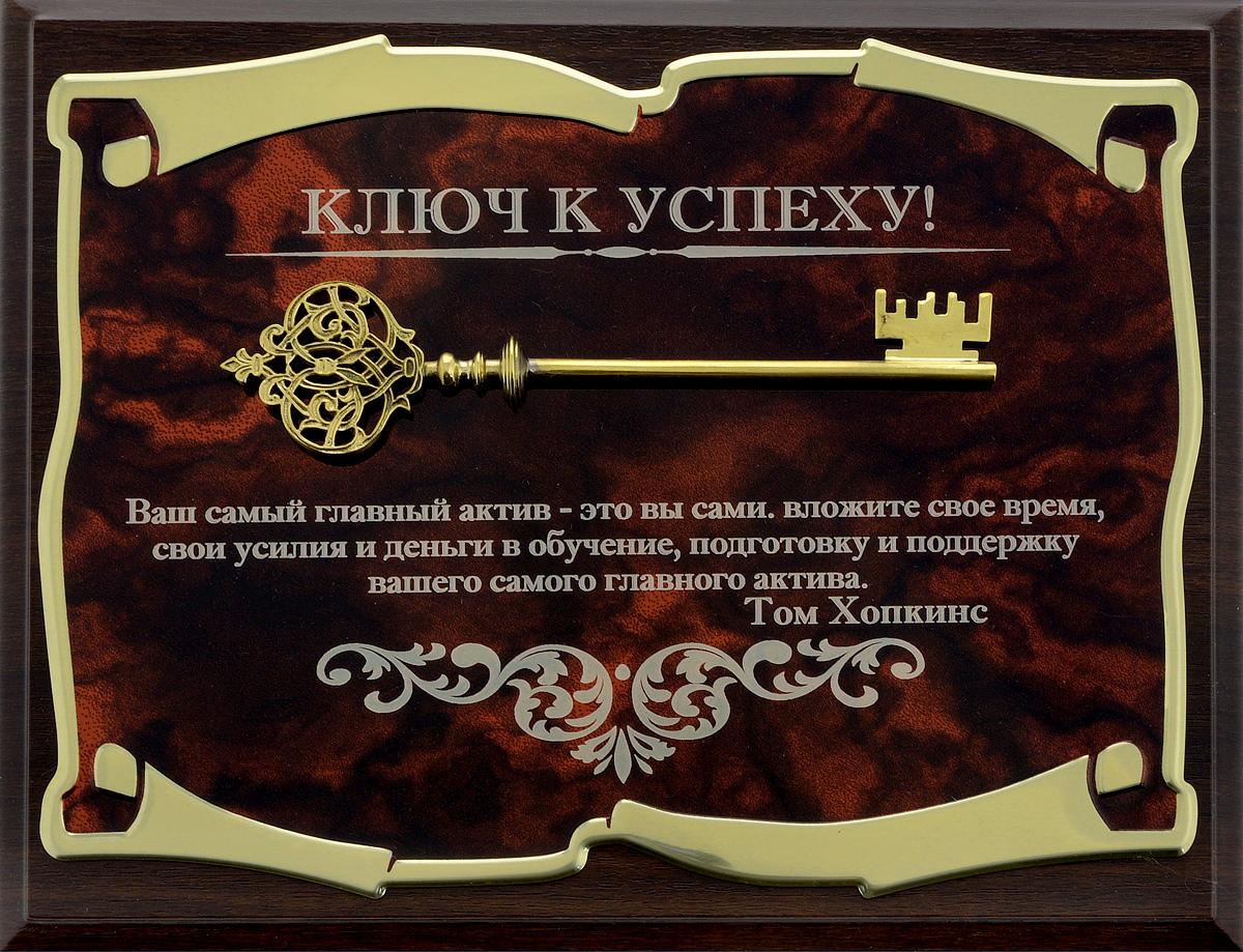 """Панно Город Подарков """"Ключ к успеху! Том Хопкинс"""", 25,5 х 20,5 см"""