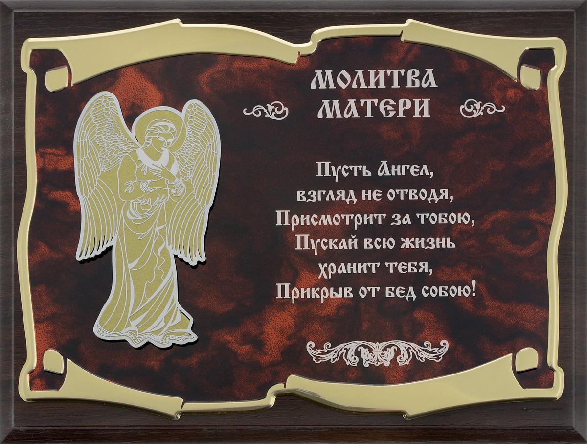 Панно Город Подарков Ангел Хранитель. Молитва матери, 20,5 х 25,5 см дудкин е молитва матери со дна моря достанет
