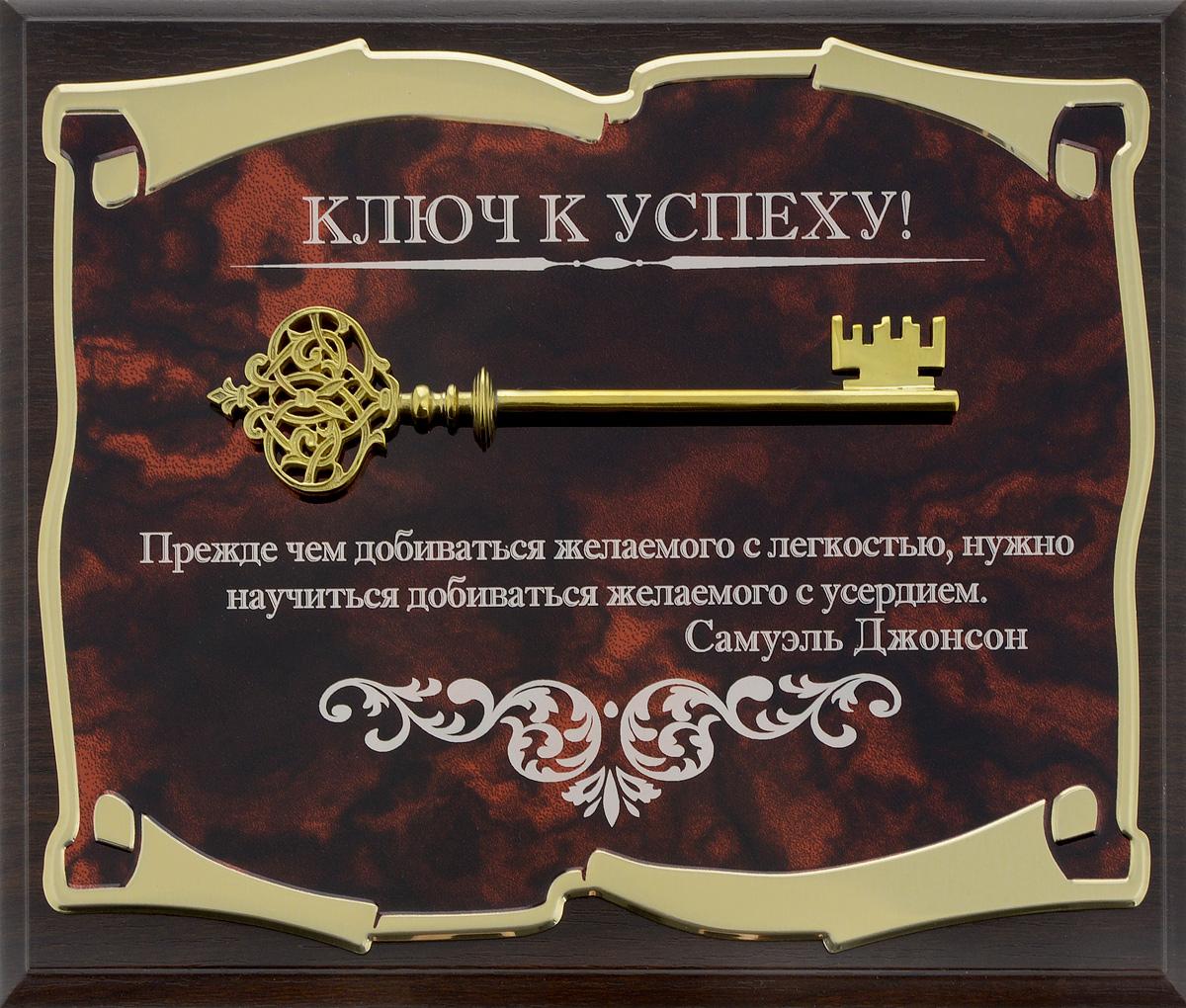 """Панно Город Подарков """"Ключ к успеху! Самуэль Джонсон"""", 25,5 х 20,5 см"""