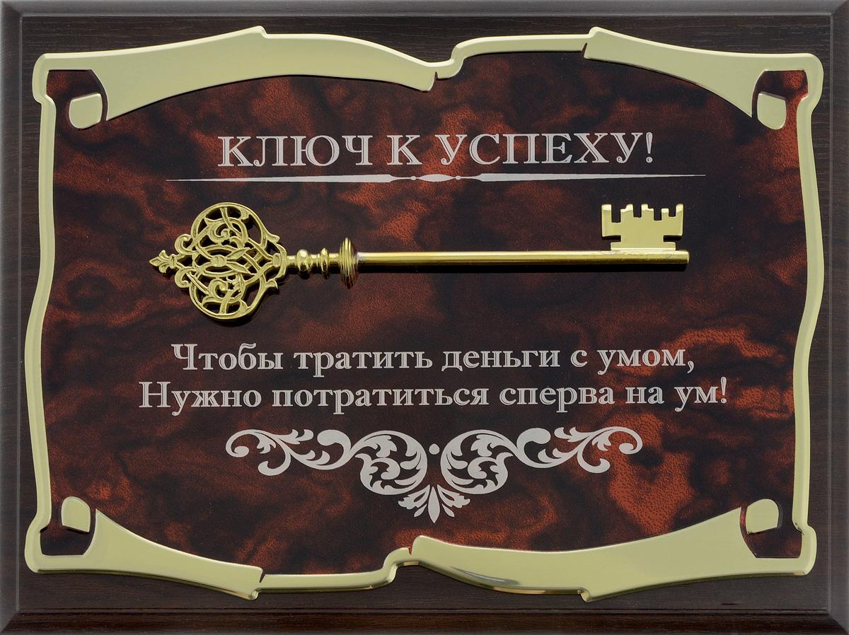 """Панно Город Подарков """"Ключ к успеху! Чтобы тратить"""", 25,5 х 20,5 см"""