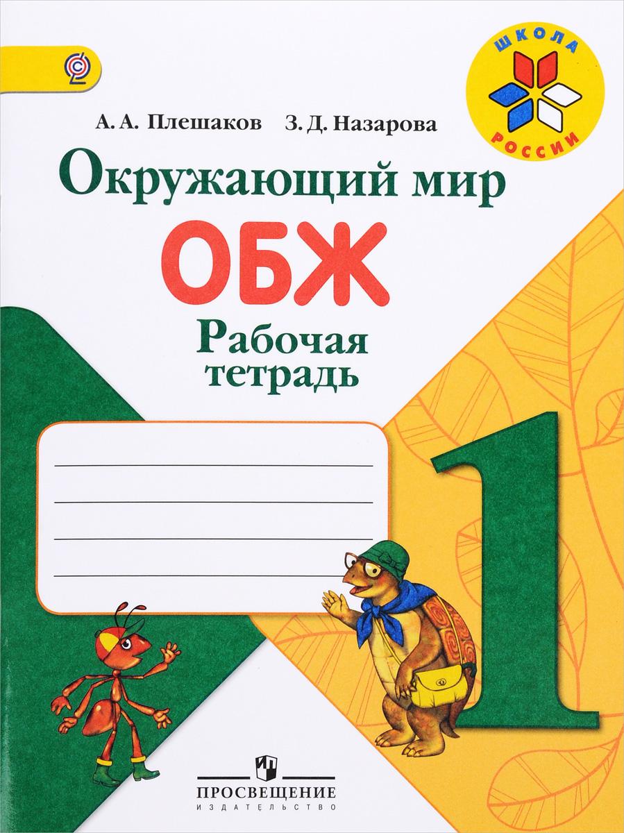Зоя Назарова,Андрей Плешаков Окружающий мир. ОБЖ. 1 класс. Рабочая тетрадь