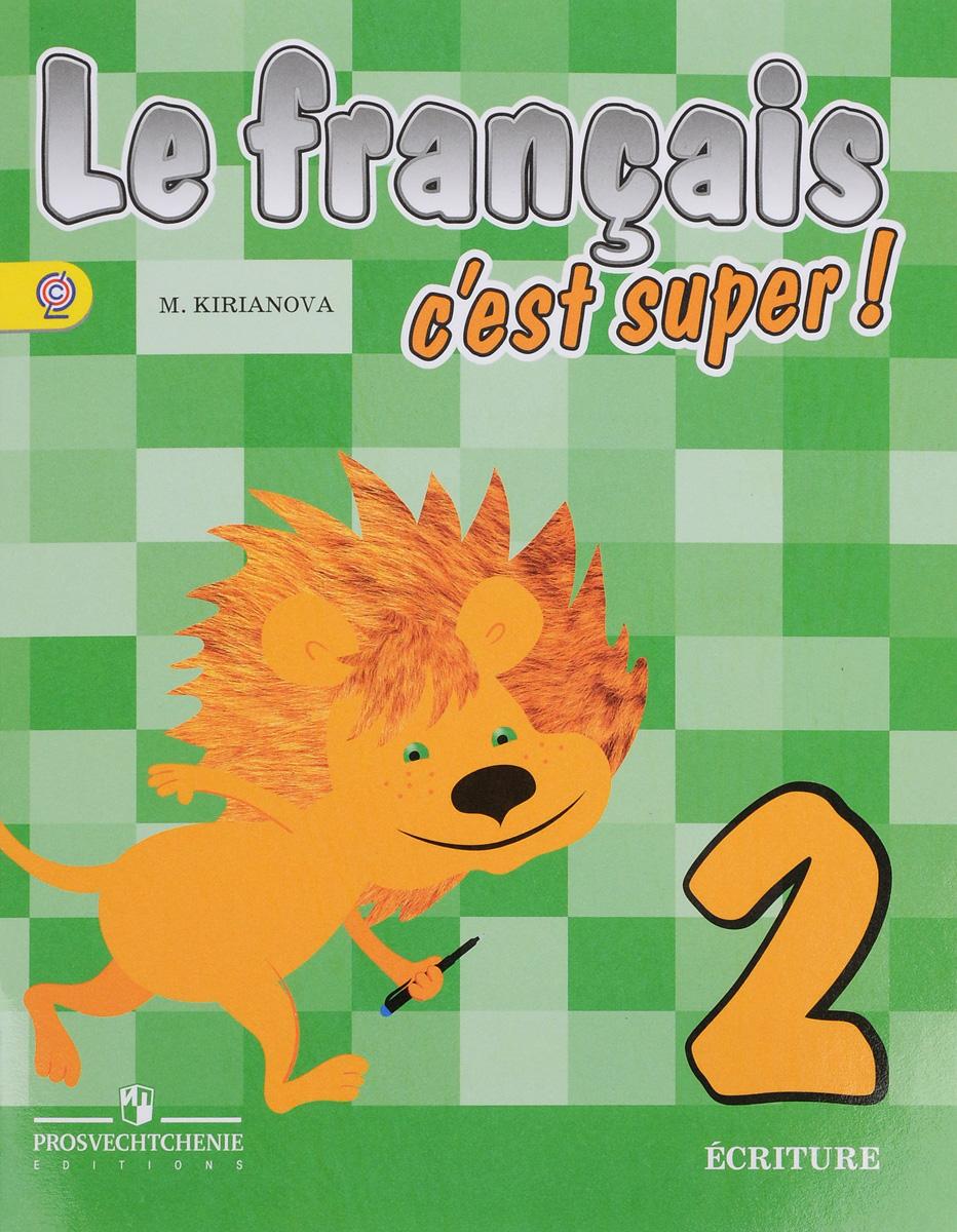 Мария Кирьянова Le francais 2: C'est super! Ecriture / Французский язык. 2 класс. Прописи