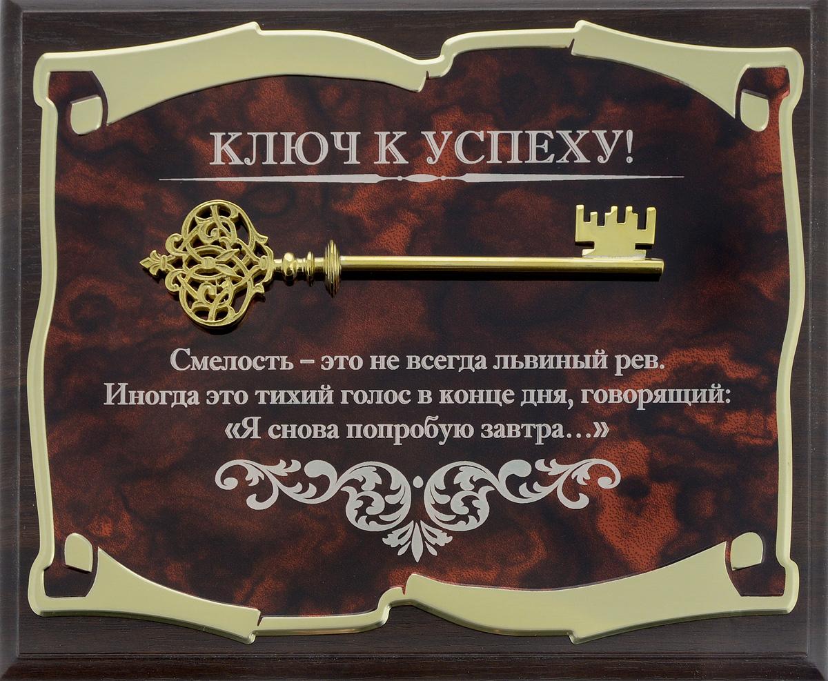 """Панно Город Подарков """"Ключ к успеху!"""", 25,5 х 20,5 см"""