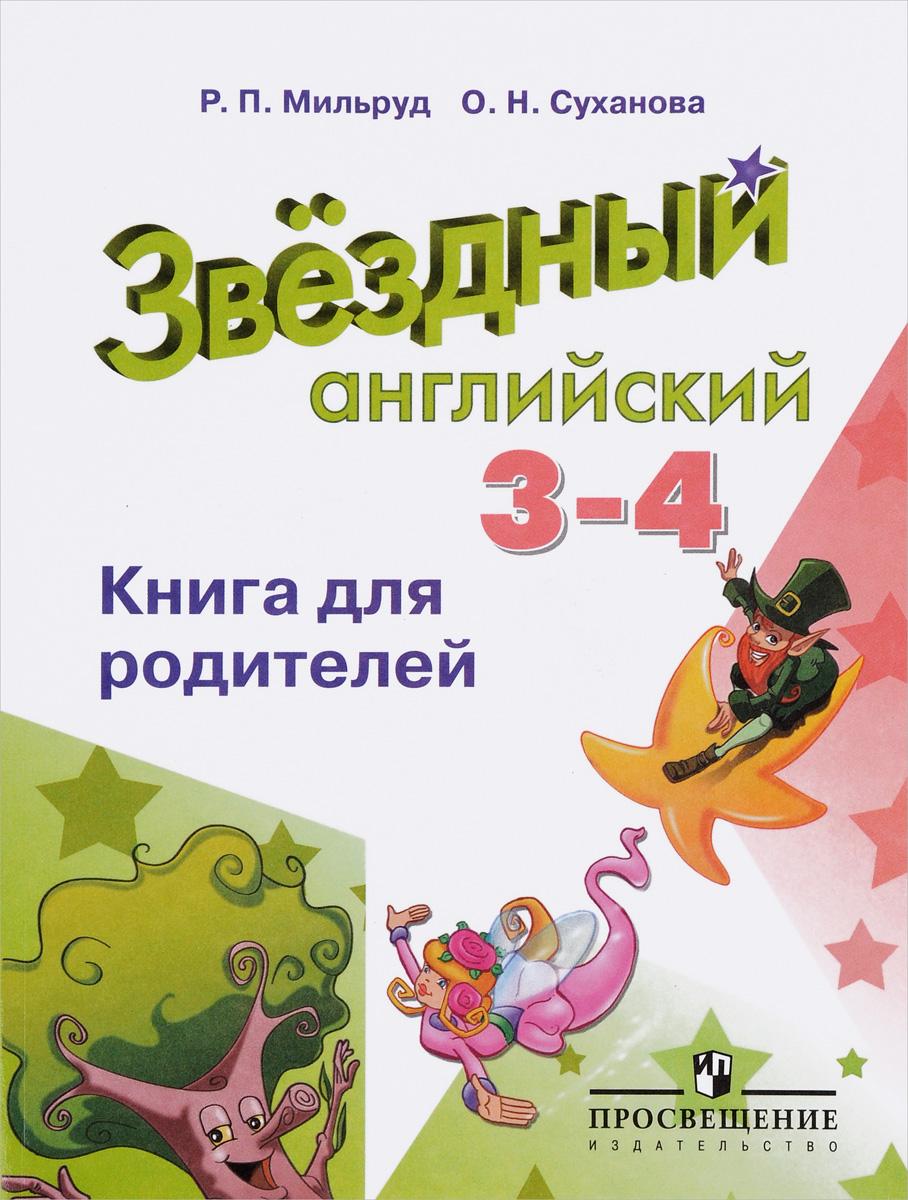 Радислав Мильруд,Ольга Суханова Английский язык. 3-4 классы. Книга для родителей.