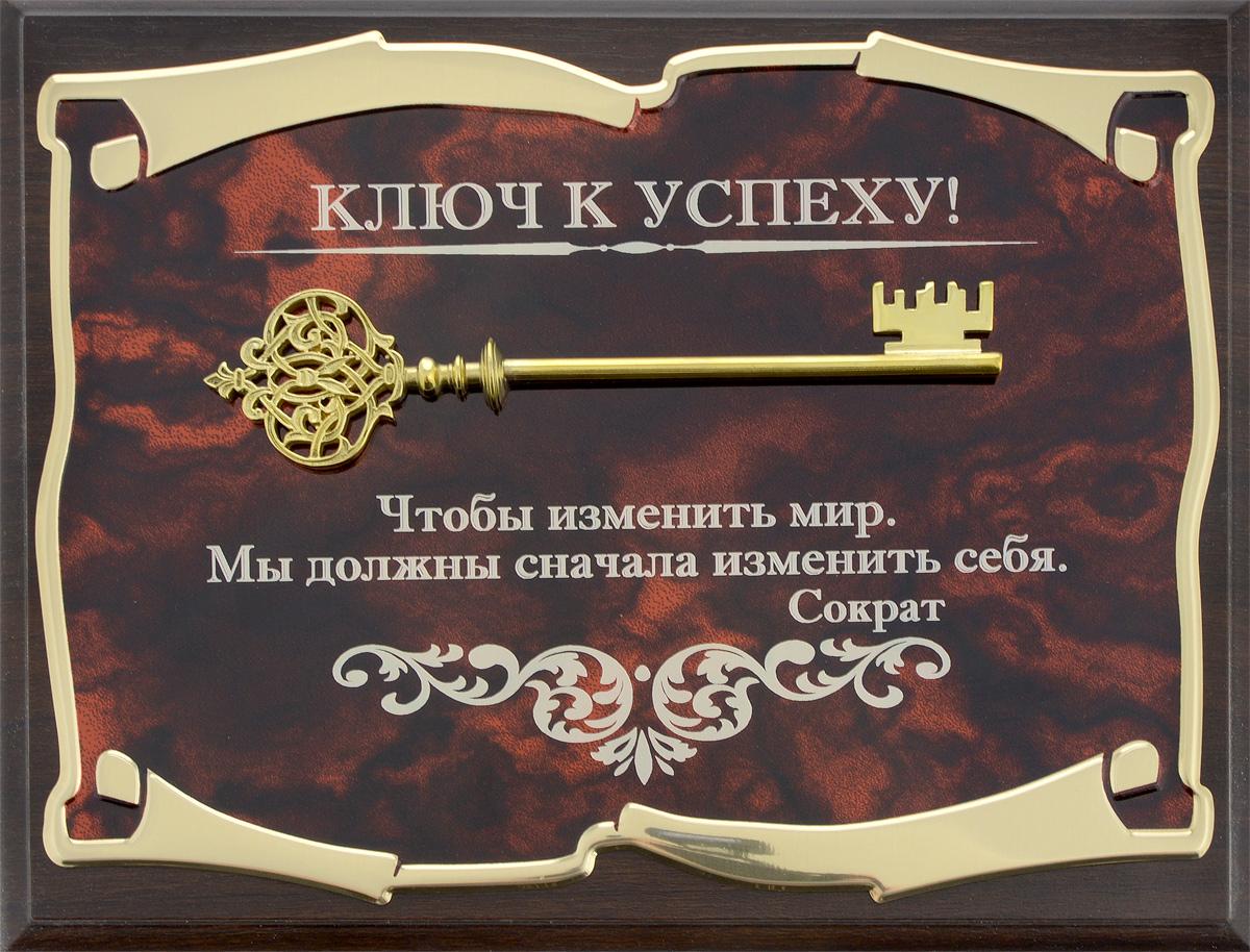 """Панно Город Подарков """"Ключ к успеху! Сократ"""", 25,5 х 20,5 см"""