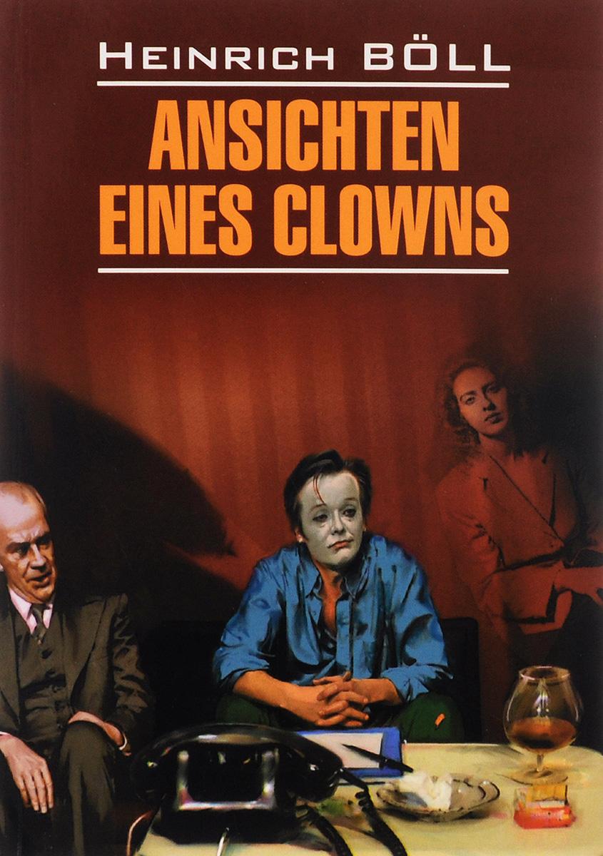 Белль Генрих Ansichten Eines Clowns генрих белль уроки рыбалки
