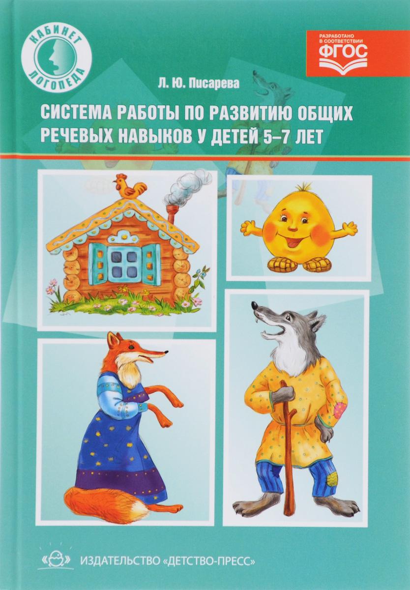 Система работы по развитию общих речевых навыков у детей 5-7 лет