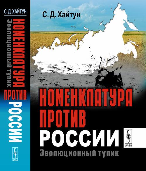 С. Д. Хайтун Номенклатура против России. Эволюционный тупик
