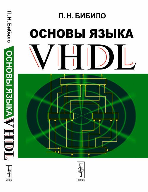 Бибило П.Н. Основы языка VHDL