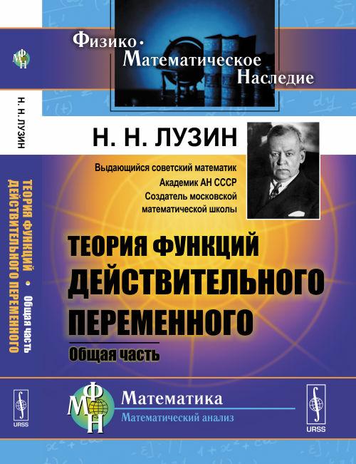 Н. Н. Лузин Теория функций действительного переменного. Общая часть