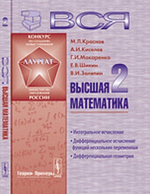 Фото - М. Л. Краснов, А. И. Киселев, Г. И. Макаренко, Е. В. Шикин, В. И. Заляпин Вся высшая математика. Интегральное исчисление, дифференциальное исчисление функций нескольких переменных, дифференциальная геометрия. Том 2 краснов м киселев а макаренко г шикин е заляпин в вся высшая математика том 1 аналитическая геометрия векторная алгебра линейная алге