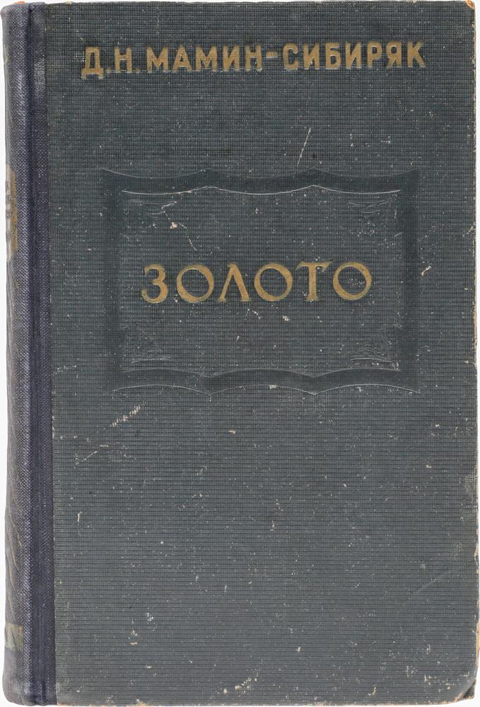 Мамин-Сибиряк Д.Н. Золото