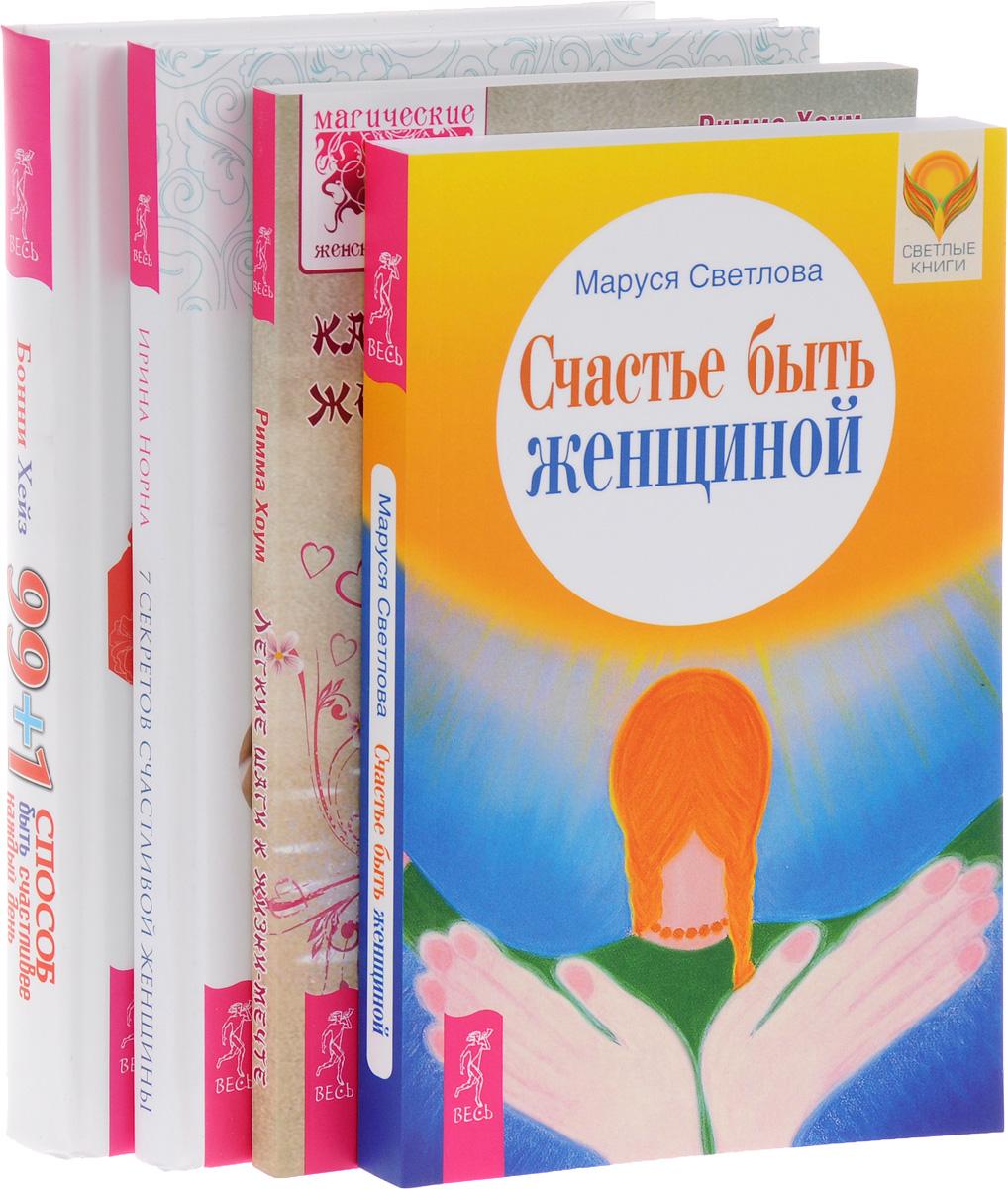 Маруся Светлова, Римма Хоум, Бонни Хейз, Ирина Норна Счастье быть женщиной. Легкие шаги к жизни-мечте. Как быть счастливой женщиной. 99 + 1 способ быть счастливее каждый день. 7 секретов счастливой женщины (комплект из 4 книг) дмитрий калинский формула соблазнения или 12 секретов счастливой женщины