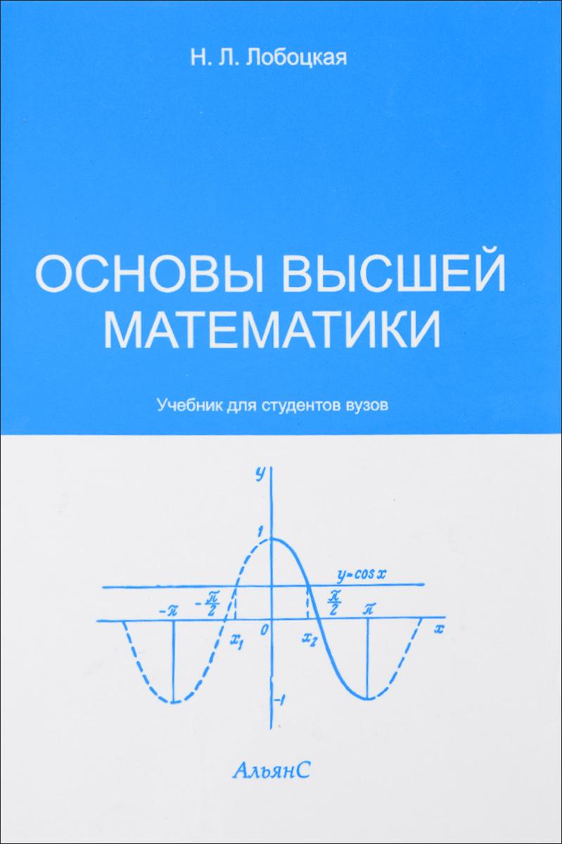 Н. Л. Лобоцкая Основы высшей математики. Учебник